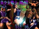 美少女戦士拷問 VOL16 ゲーム&ムービー