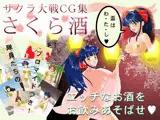 サクラ大戦CG集『さくら酒』&『花組ヌードブロマイド』