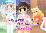 下脱ぎ同盟CG集 Vol.1