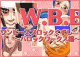 W.B.B<ワン○ースブロック崩し~バロックワークス編~>