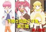 下脱ぎ同盟CG集 Vol.3