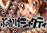 つじ町アニメ劇場 ぶっかけシャクティ