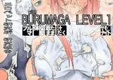 エロペット研究所 研究報告 with BURUMAGA LEVEL1