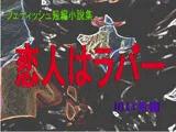 フェティッシュ短編小説集「恋人はラバー」