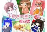 下脱ぎ同盟CG集 Vol.4
