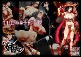 THE 姉妹チャンバ裸(RA)