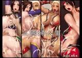 三國婦人3