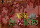 楽園の雨と蝕女植物 ~VF文庫5~
