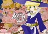 魔法丼7 NEWORDER