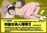 和服京美人陵辱3 「恥辱肛虐挿入編」
