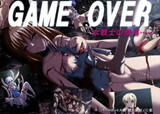 GAME OVER 女戦士の奈落……