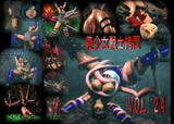 美少女戦士拷問 VOL24 救出ミッション