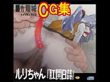 九龍城CG集 Vol.01「ルリちゃん肛開日誌」