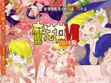 魔法丼8 触汁祭