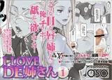 リネ○ジュ2 I LOVE DE姉さん -vol.1-