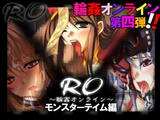 RO~輪姦オンライン~MOB編