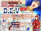 D.E.V-神託の姫と赤毛の騎士-