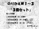のりかえW1~3「3冊セット」
