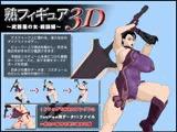 熟フィギュア3D~武器屋の女・戦闘編~