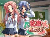 秘密のカンケイ-渚と桜-