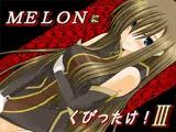MELONにくびったけ!III