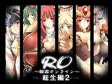 RO~輪姦オンライン~転生編2
