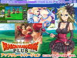 DragonMahjongg2PLUSアップグレード版