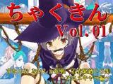 ちゃくきん Vol.01