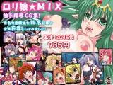 ロリ娘☆MIX