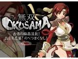無双OKUSAMA<Ver2.0>