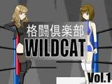 格闘倶楽部WILDCAT Vol.1