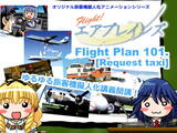 ふらいとエアプレインズ Flight Plan 101[Request taxi]
