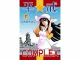平成COMPLEX 2上