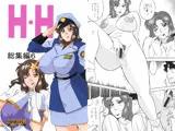 H・H総集編6