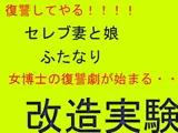 セレブ妻と娘・・ふたなり改造実験!!!!変態女博士由美の復讐!!