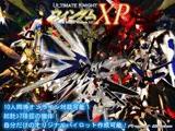Ultimate Knight ウィンダムXP