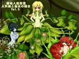 魔境人境淫語 人外娘と痴女の囁き Vol.5 食精植物三姉妹
