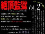 絶頂監獄vol.2