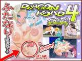 DRAGONROAD 妄作劇場4