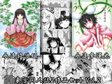 東方同人誌セット Vol.2 「永遠放浪姫」「永遠幸運兎」