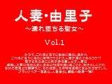 人妻・由里子~濡れ堕ちる聖女~ Vol.1