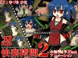 忍・快楽拷問2