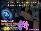 WOW Vol.2 ~金的解禁戦~