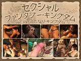 セクシャルファンタジー・キングダム vol.4フタナリ・キングダム
