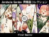 Jereheim Garden 異種姦コレクション -First Desire-