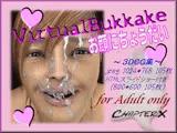 VirtualBukkake~お顔にちょうだい