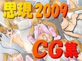思現2009CG集