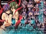 シオン Vol.04 堕ちた魔法の天使