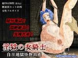 淫獄の女騎士~白目地獄怪物出産~
