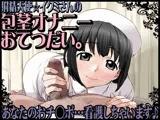 射精天使☆イクミさんの包茎オナニーおてつだい。あなたのおチ○ポ…看護しちゃいます♪